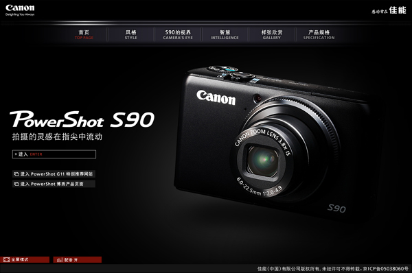 Canon China PowerShot S90 Special Site