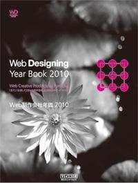 Web制作会社年鑑 2010