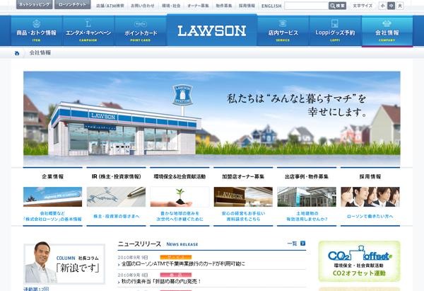 マチのほっとステーション LAWSON