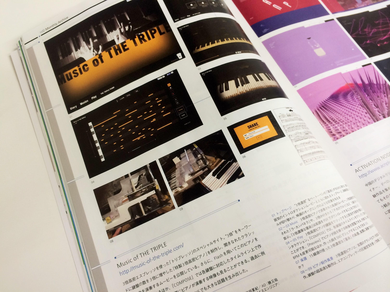 Web Designing12月号